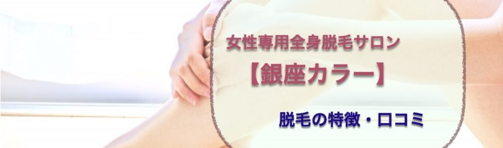 銀座カラー 特徴口コミ