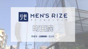 メンズリゼ町田院への行き方〔写真あり〕・口コミ・店舗情報を紹介!
