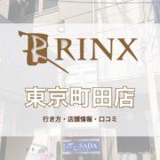 RINX(リンクス)東京町田店への行き方・口コミ・店舗情報を紹介!