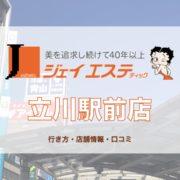 ジェイエステティック立川駅前店への行き方〔写真あり〕・口コミ・店舗情報を紹介!
