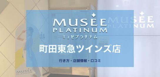 ミュゼプラチナム 町田東急ツインズ店への行き方・口コミ・店舗情報を紹介!