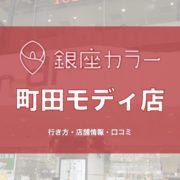 銀座カラー町田モディ店への行き方〔写真あり〕・口コミ・店舗情報を紹介!