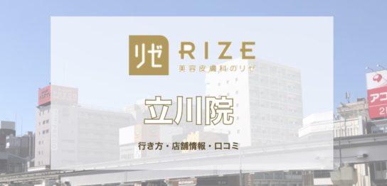リゼクリニック立川院への行き方・口コミ・店舗情報を紹介!