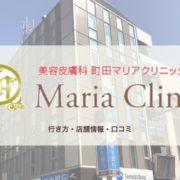町田マリアクリニックへの行き方〔写真あり〕・口コミ・店舗情報を紹介!