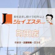 ジェイエステティック町田店への行き方〔写真あり〕・口コミ・店舗情報を紹介!