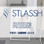 ストラッシュ町田店への行き方・口コミ・店舗情報を紹介!