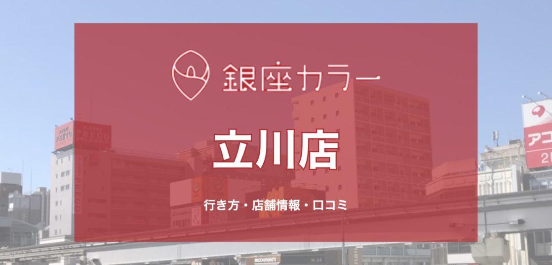 銀座カラー立川店への行き方〔写真あり〕・口コミ・店舗情報を紹介!