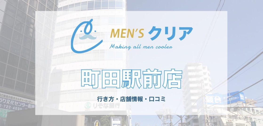 メンズクリア町田駅前店への行き方〔写真あり〕・口コミ・店舗情報を紹介!
