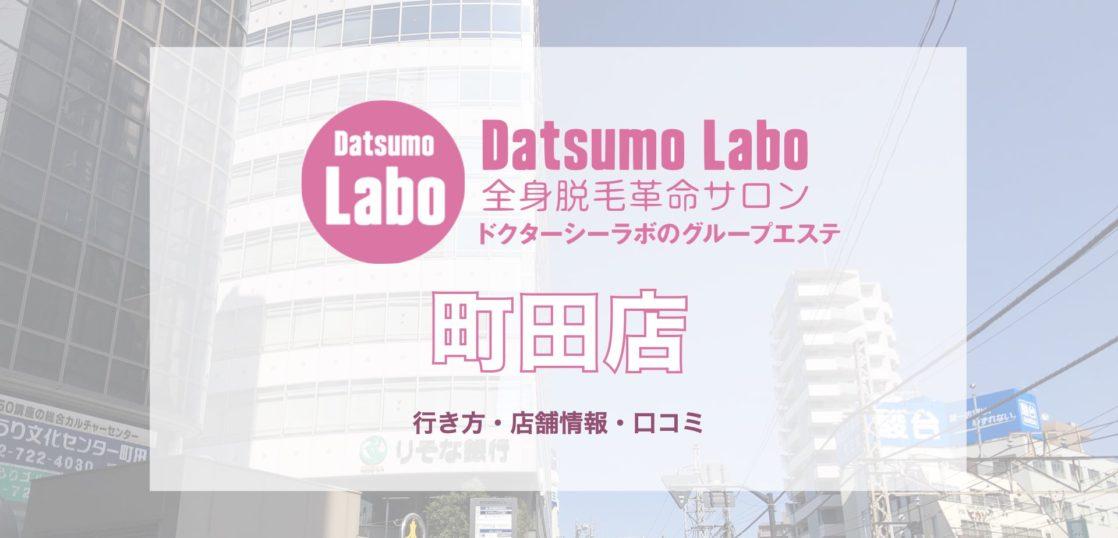 脱毛ラボ町田店への行き方〔写真あり〕・口コミ・店舗情報を紹介!