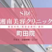 湘南美容クリニック(SBC)町田院への行き方・口コミ・店舗情報を紹介!