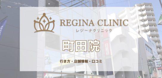 レジーナクリニック町田院への行き方〔写真あり〕・口コミ・店舗情報を紹介!