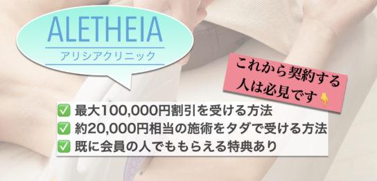 アリシアクリニックの割引・特典が豪華!最大3万円もオトクに脱毛ができる方法とは?実体験をレビューします
