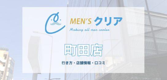 メンズクリア町田店への行き方〔写真あり〕・口コミ・店舗情報を紹介!