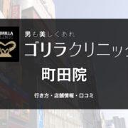 ゴリラクリニック町田院への行き方〔写真あり〕・口コミ・店舗情報を紹介!