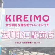 キレイモ立川北口駅前店