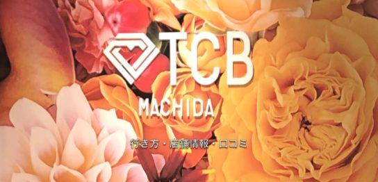 TCB(東京中央美容外科)町田院への行き方・口コミ・店舗情報を紹介!