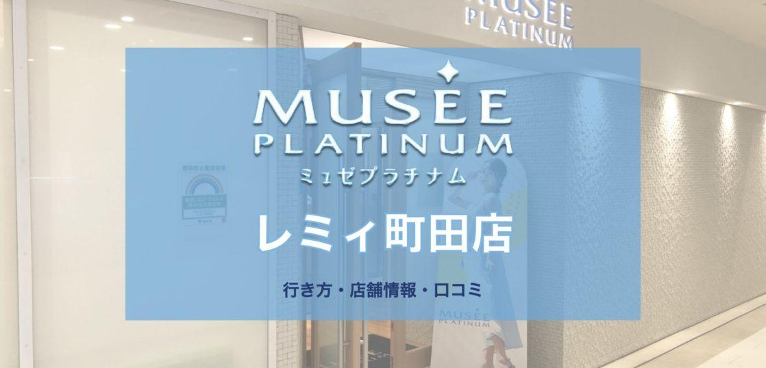 ミュゼプラチナム レミィ町田店への行き方・口コミ・店舗情報を紹介!