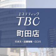 TBC町田店への行き方〔写真あり〕・口コミ・店舗情報を紹介!