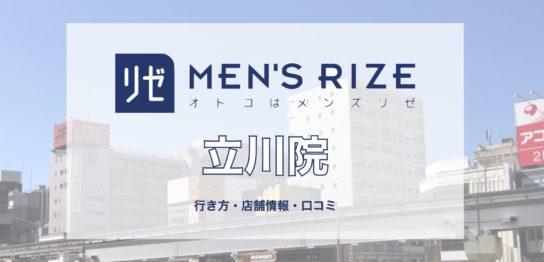 メンズリゼ立川院への行き方・口コミ・店舗情報を紹介!