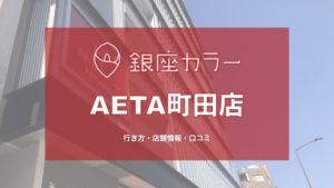銀座カラーAETA町田店への行き方〔写真あり〕・口コミ・店舗情報を紹介!