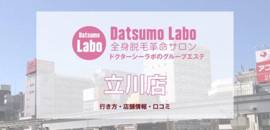 脱毛ラボ立川店への行き方〔写真あり〕・店舗情報・口コミを紹介!