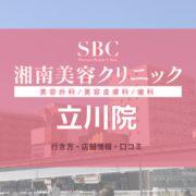 湘南美容クリニック(SBC)立川院への行き方・口コミ・店舗情報を紹介!