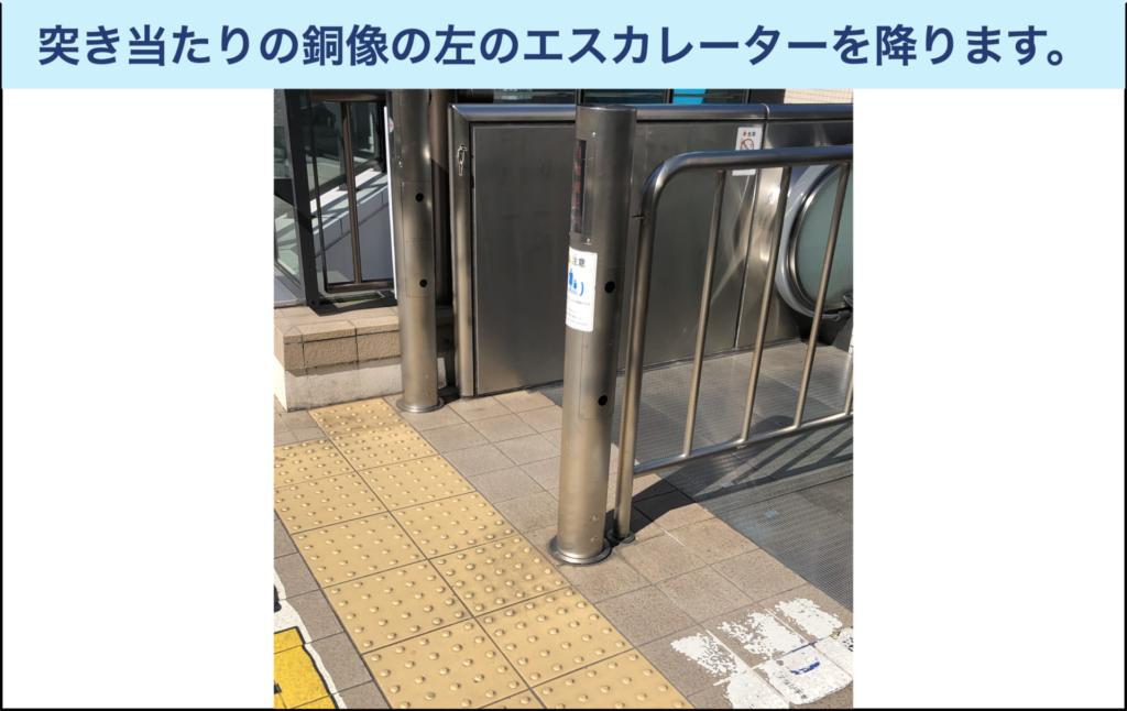 キレイモ立川行き方3