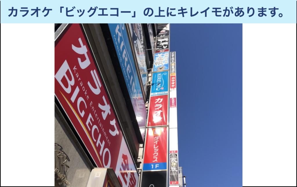キレイモ立川行き方5