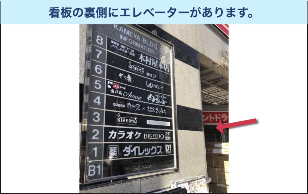 キレイモ立川行き方6
