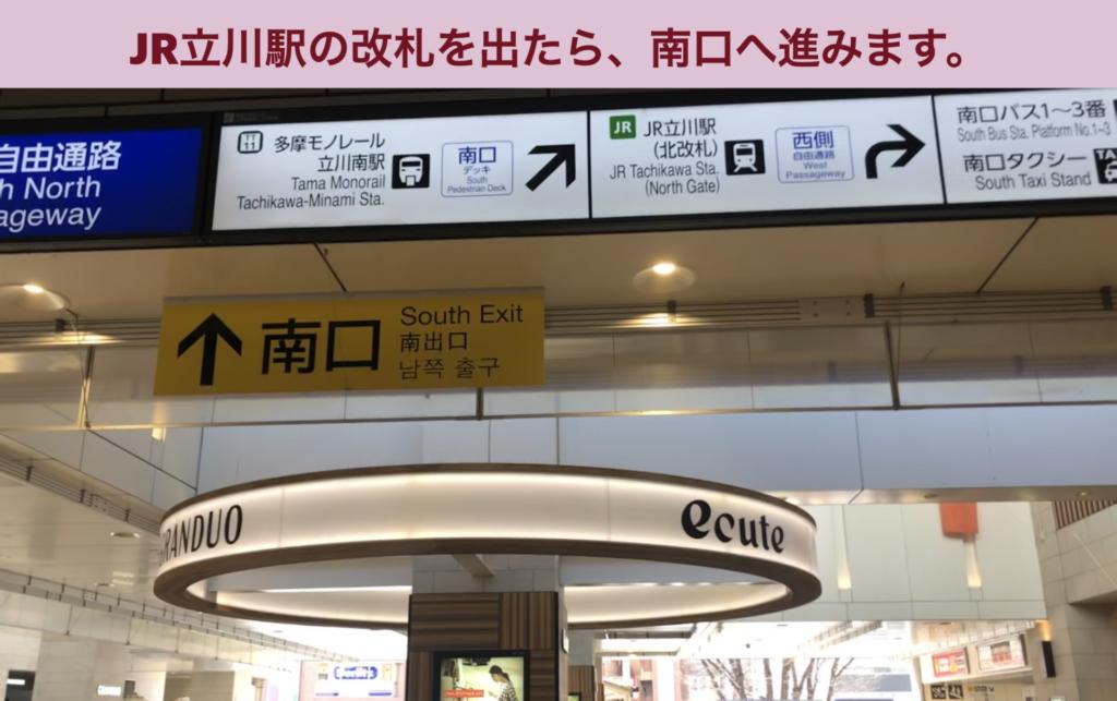 Dione立川店への行き方1