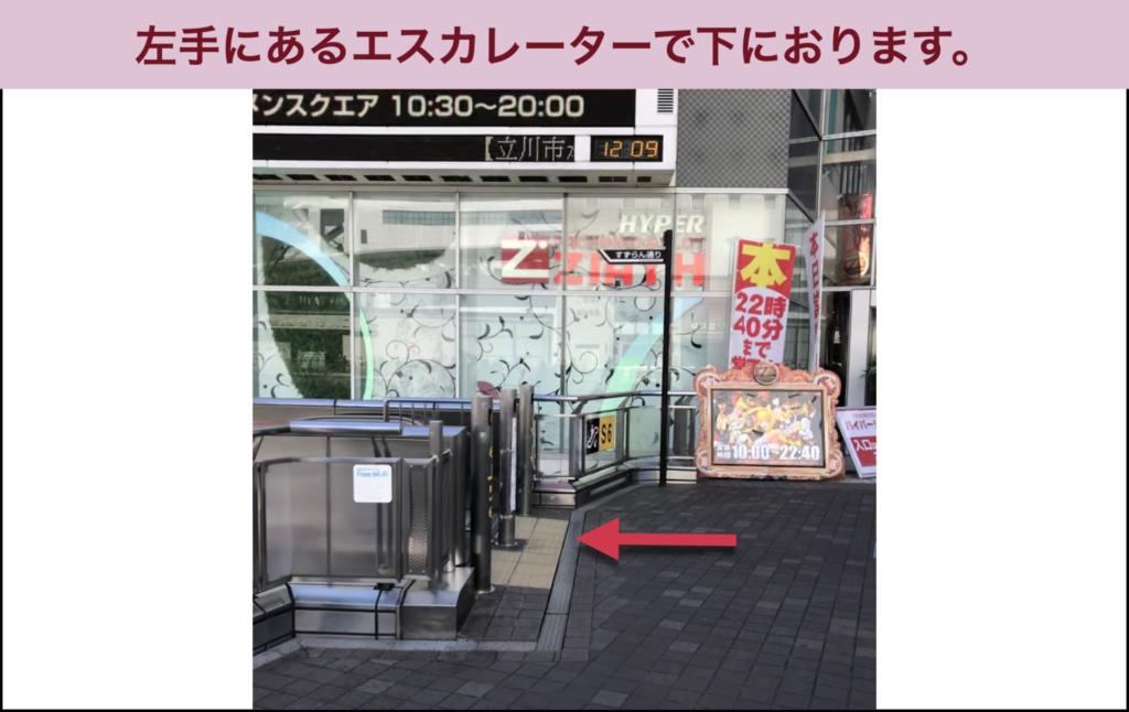 Dione立川店への行き方4