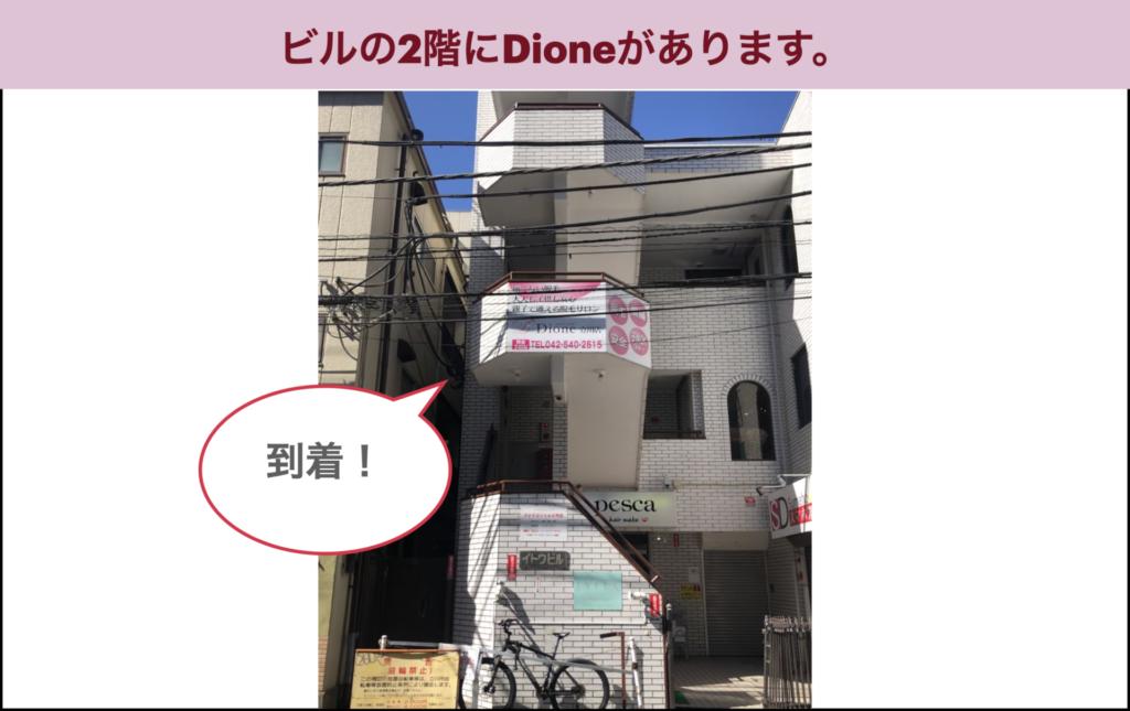 Dione立川店への行き方9