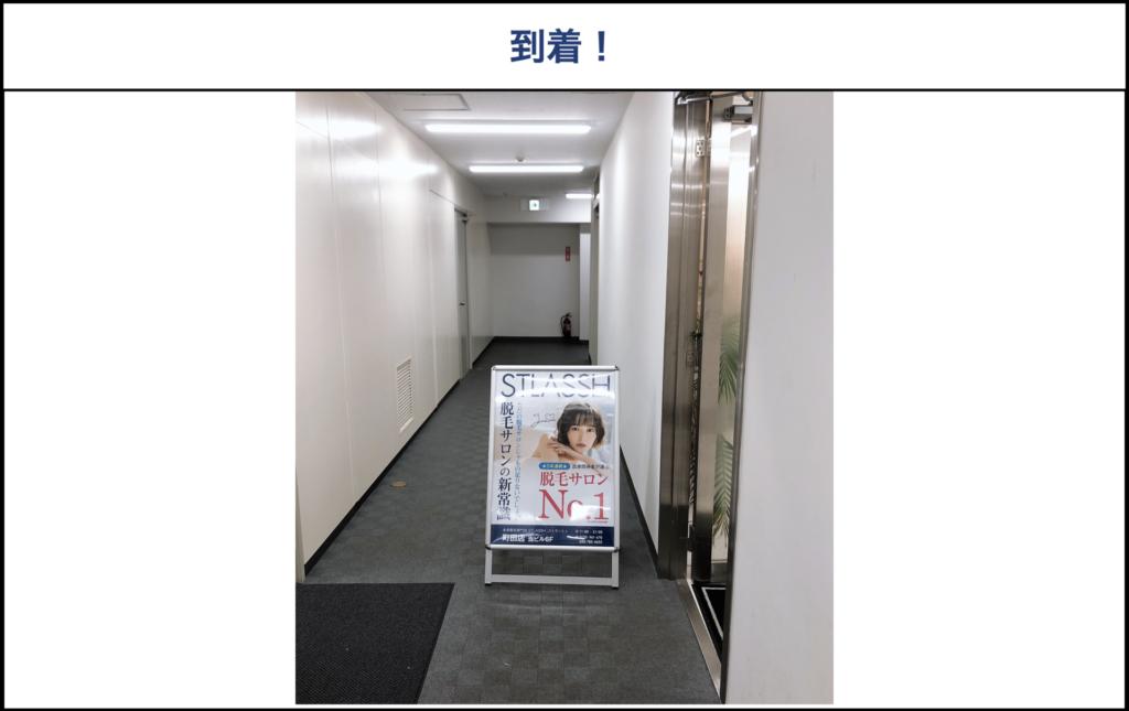JR町田からストラッシュ町田店への行き方