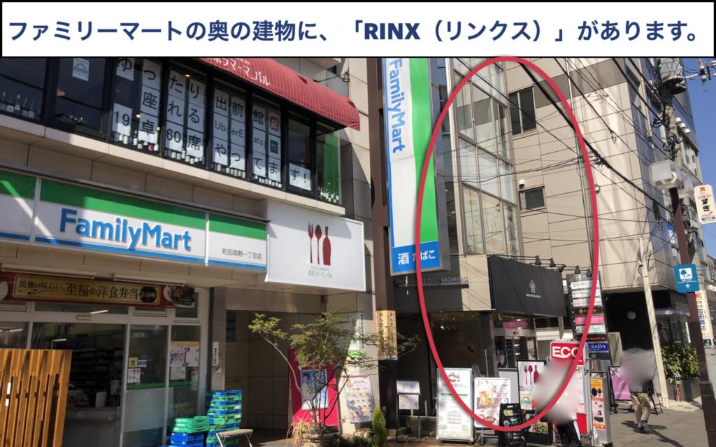 JR線町田駅からRINX東京町田への行き方