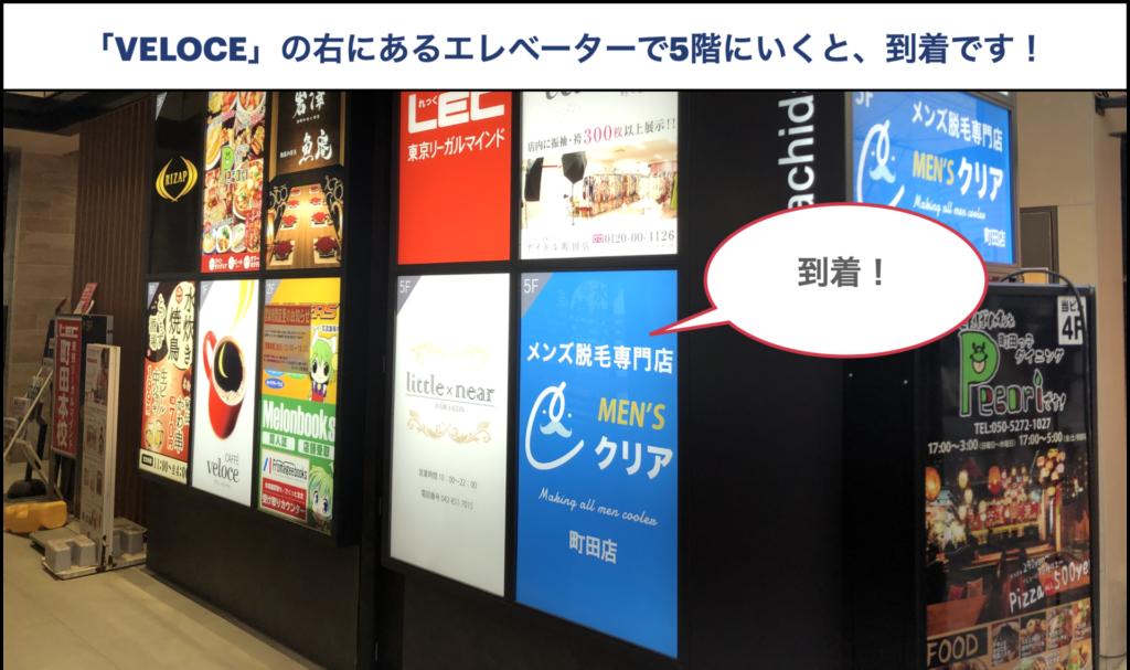 JR町田駅からメンズクリア町田店への行き方