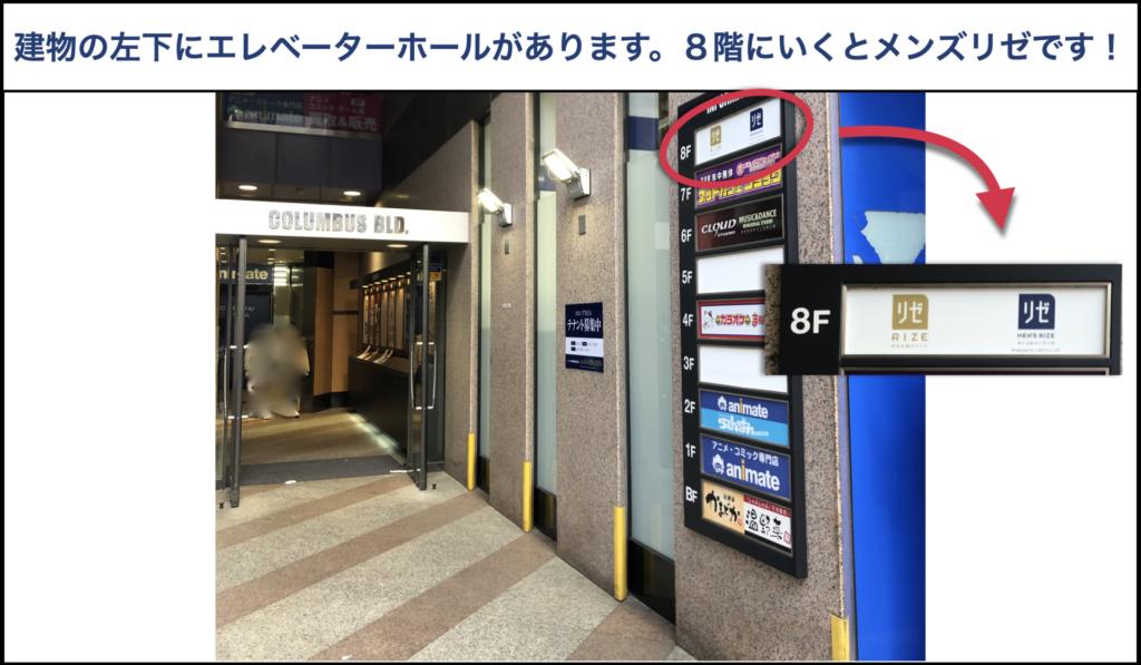 JR町田駅からメンズリゼ町田院への行き方