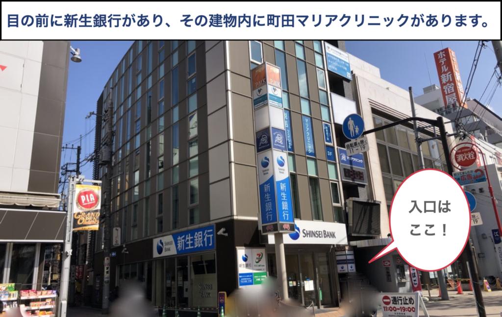 小田急線町田駅から町田マリアクリニックへの行き方