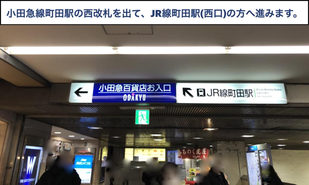 小田急町田駅からミュゼ東急ツインズ店への行き方