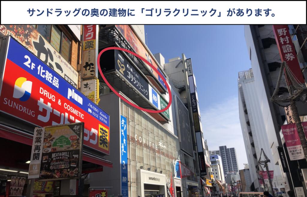 小田急町田駅からゴリラクリニック町田院への行き方