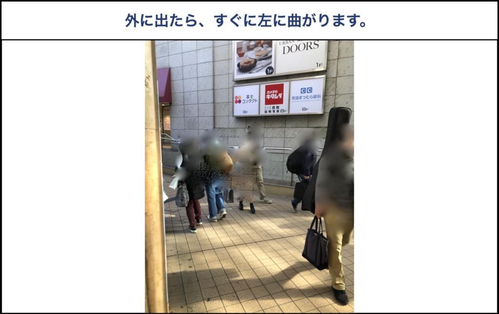小田急町田駅から銀座カラーAETA町田店への行き方