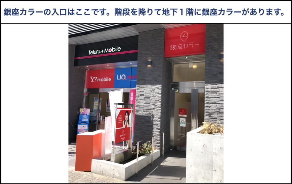 JR町田駅から銀座カラーAETA町田店への行き方