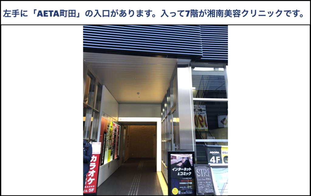 JR町田駅から湘南美容クリニック町田院への行き方