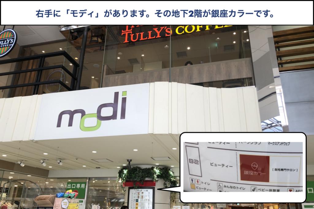 JR町田駅から銀座カラー町田モディ店への行き方