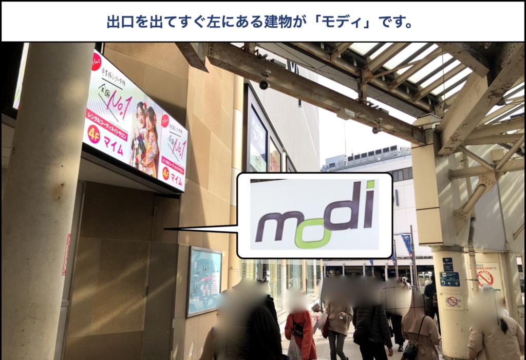 小田急町田駅から銀座カラー町田モディ店への行き方