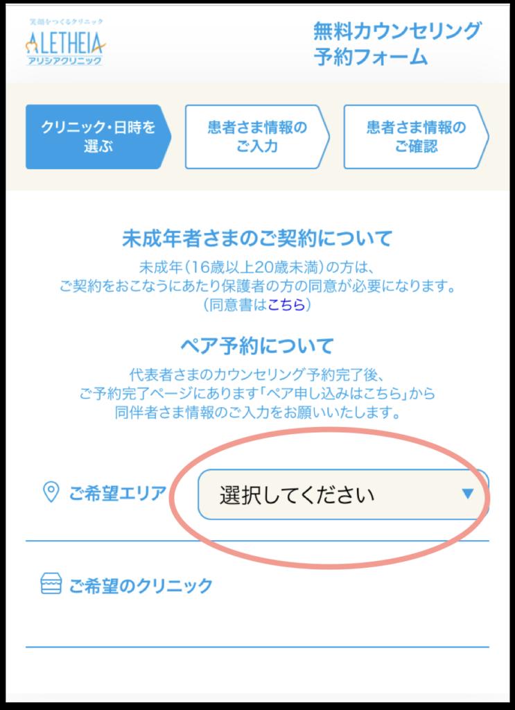 アリシアクリニック-カウンセリング予約