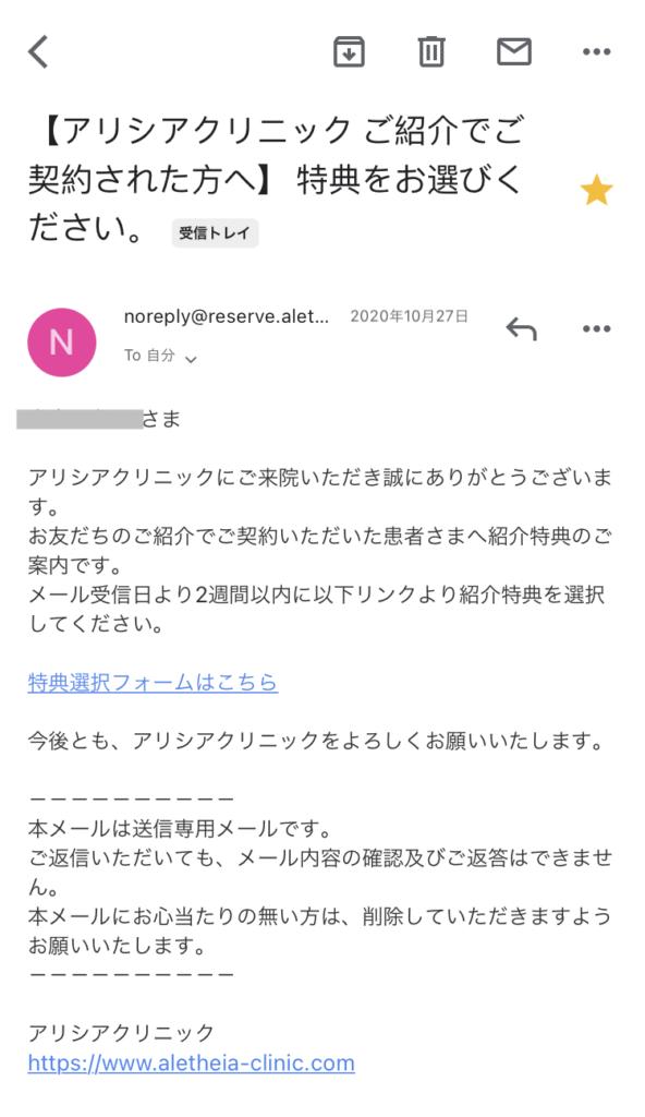 アリシア友達紹介特典メール