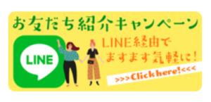 アリシアクリニックお友達紹介キャンペーン