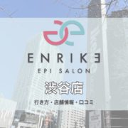 エンリケ脱毛サロン渋谷店への行き方〔写真付き〕・口コミ・店舗情報を紹介!