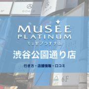 ミュゼ渋谷公園通り店への行き方〔写真あり〕・口コミ・店舗情報を紹介!