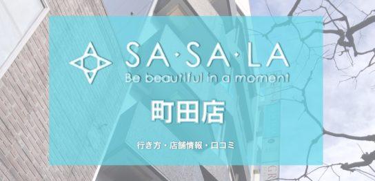 SASALA町田店への行き方〔写真あり〕・口コミ・店舗情報を紹介!